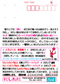 H30,2月ハガキ.png